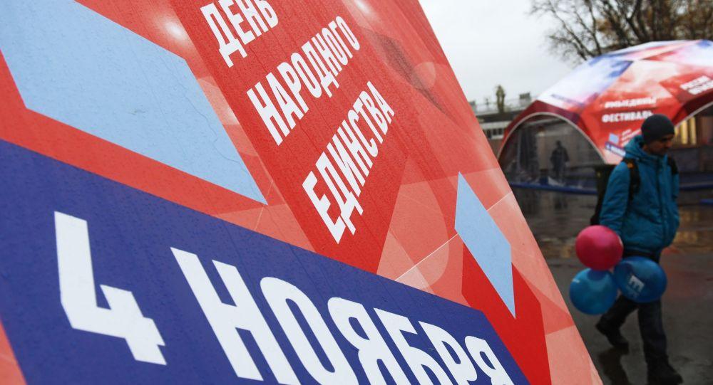 U Rusiji je danas Dan narodnog jedinstva