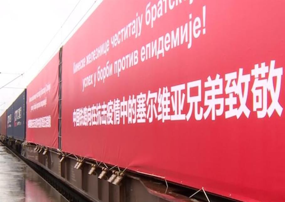 U Srbiju stigao voz sa medicinskom opremom iz Kine
