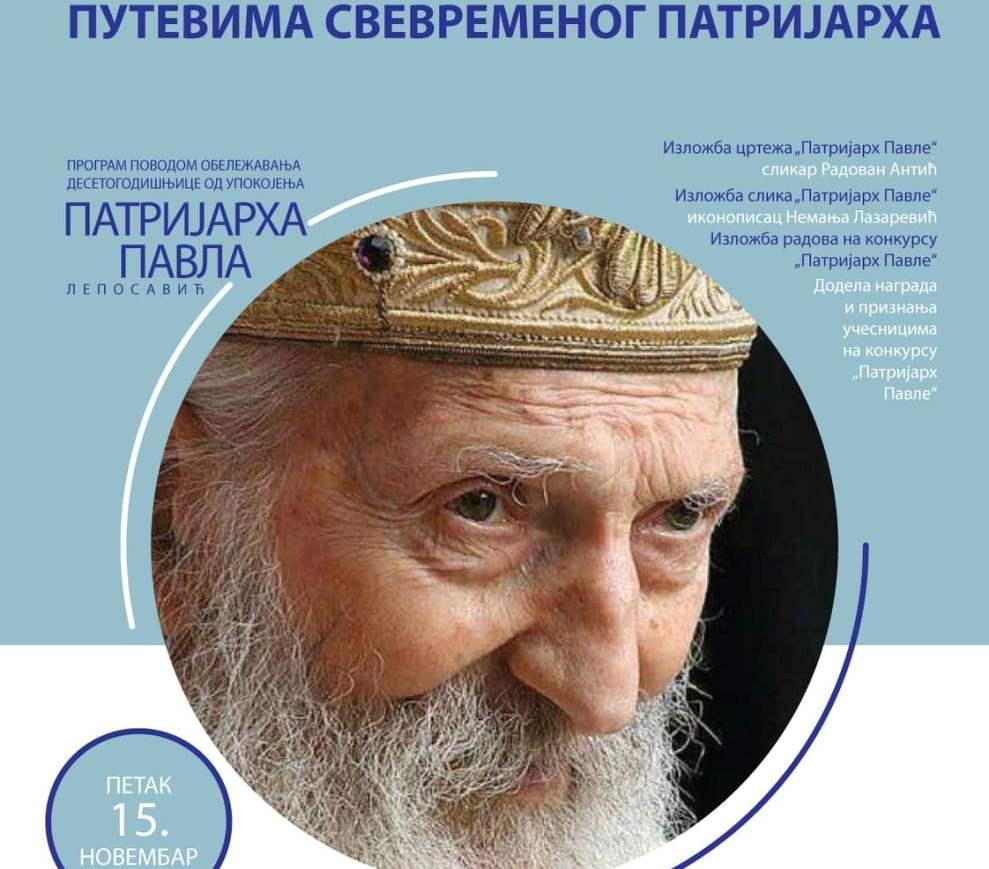 U Leposaviću se sutra obeležava desetogodišnjica smrti patrijarha Pavla