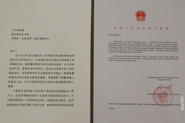 Dačiću stigla čestitka od kineskog kolege