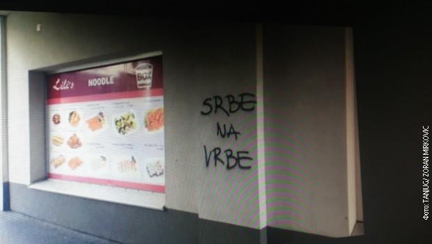 Ambasada Srbije reagovala na antisrpske grafite u Beču