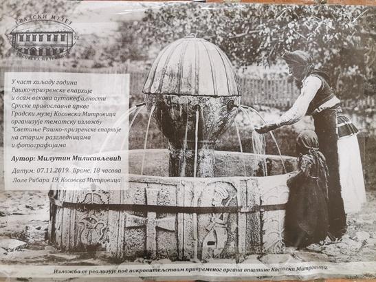 Izložba fotografija i razglednica u Gradskom muzeju