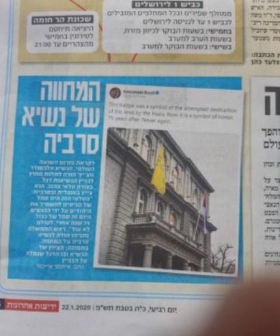 Izraelski mediji o isticanju zastave: Dirljiv gest predsednika Srbije
