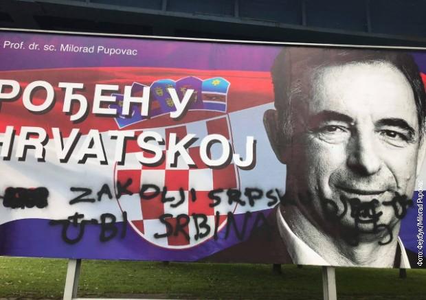 Ponovo uništen Pupovčev plakat, ispisana jeziva poruka