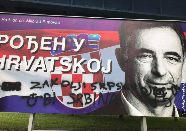 Uništen Pupovčev plakat u Rijeci, poruke mržnje Srbima