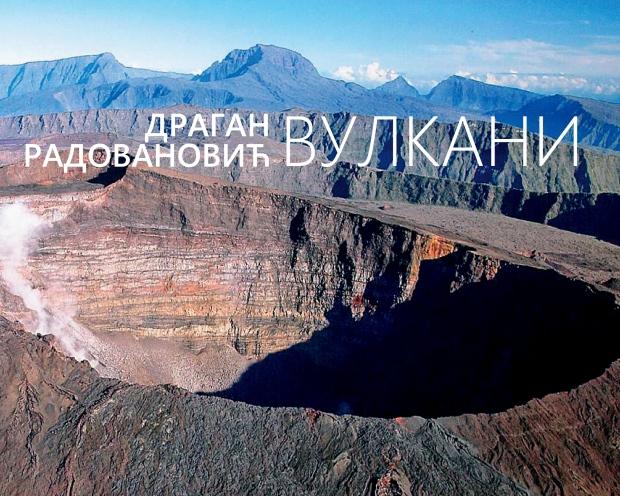 """O vulkanima u """"Akvarijusu"""""""