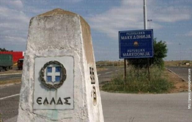 MKD: Uhapšen građanin KiM zbog lažne putne isprave R. Srbije
