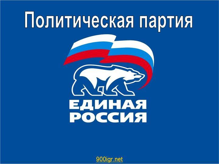 Jedinstvena Rusija i zvanično pobedila na izborima