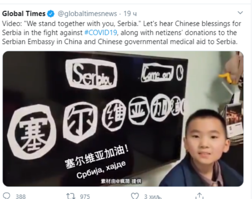 Podrška Kineza: 'Uz tebe smo, Srbijo'