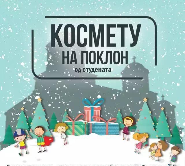 Studenti dele novogodišnje paketiće deci sa Kosmeta