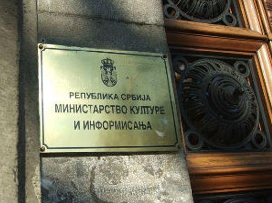 """Raspisan konkurs """"Prestonica kulture Srbije 2023"""""""
