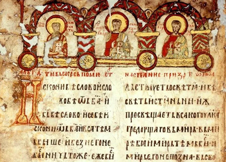 Putin potpisao zakon: List Miroslavljevog jevanđelja se vraća Srbiji