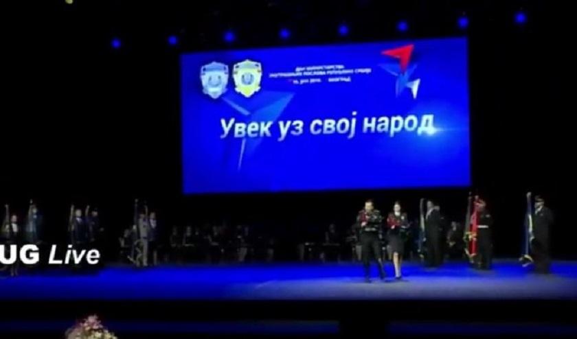 PREDSEDNIK VUČIĆ U SAVA CENTRU Svečana akademija povodom Dana MUP-a i policije