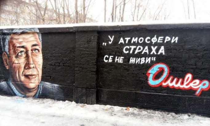 Mural posvećen Oliveru Ivanoviću u Bulevaru despota Stefana