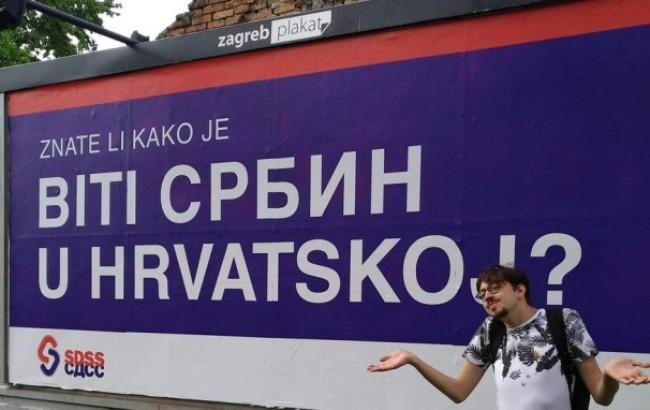 SDSS u EP sa sloganom: Znate li kako je biti Srbin u Hrvatskoj