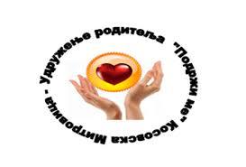 """Humanitarna akademija Udruženja roditelja """"Podrži me"""" 13. januara"""