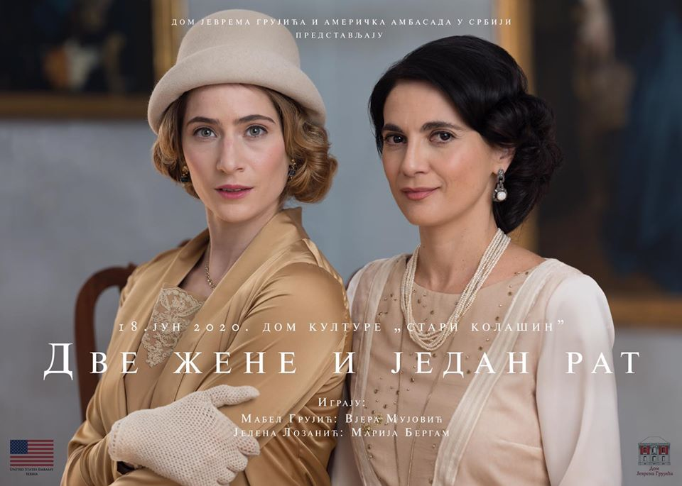"""Dramska predstava """"Dve žene i jedan rat"""" sutra u Zubinom Potoku"""