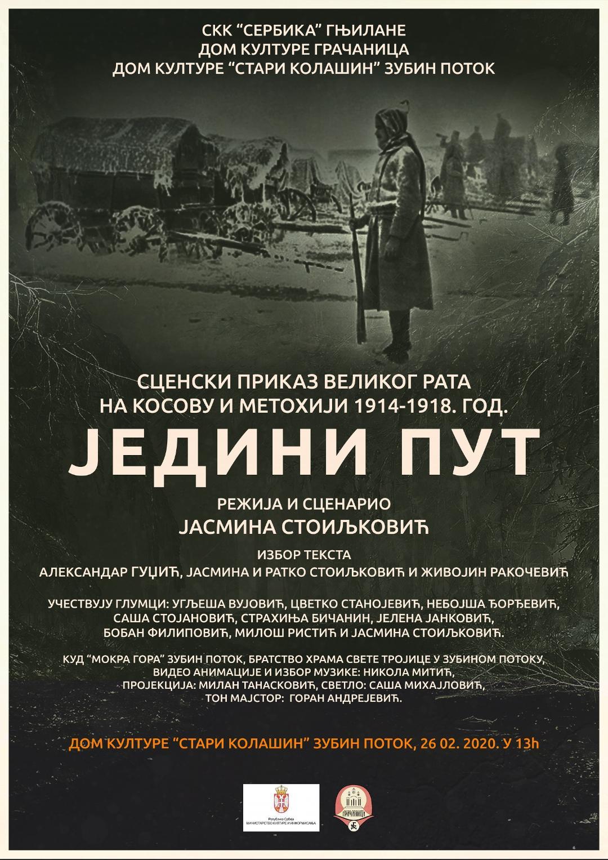 Veliki rat na Kosovu i Metohiji 1914 - 1918. JEDINI PUT