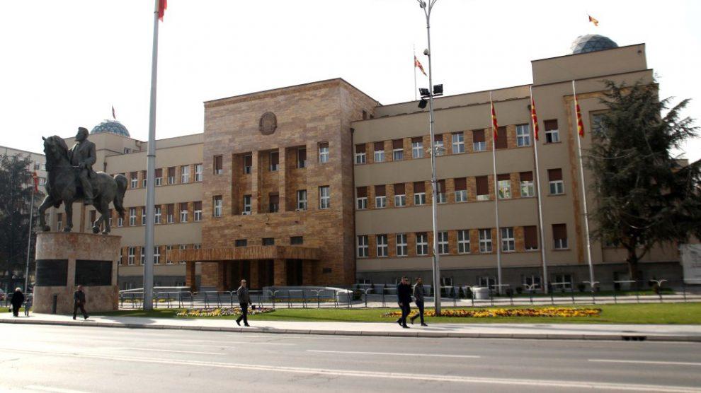 Od sada, Republika Severna Makedonija