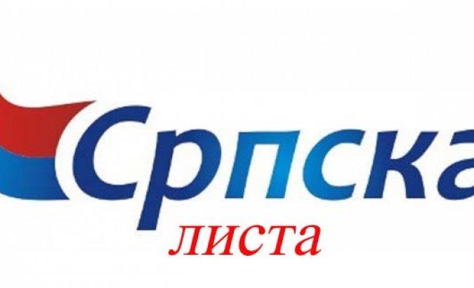 Srpska lista o potpisivanju peticije