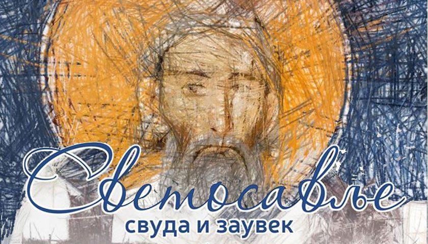 Marković: Mi smo gubili države i dizali se iz pepela, ali je Svetosavlje uvek trajalo