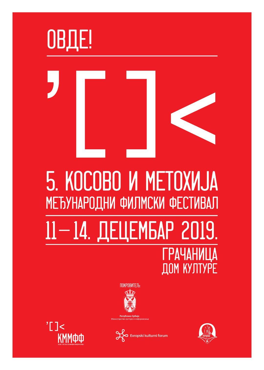 Međunarodni filmski festival po peti put u Gračanici