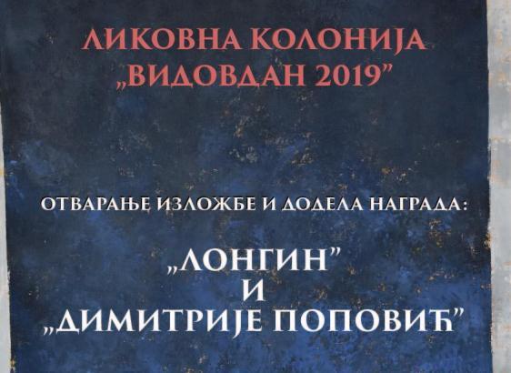 """Izložba radova sa Likovne kolonije """"Vidovdan 2019"""""""